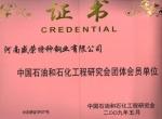 中国石油和石化工程研究会团体会员单位