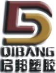 东莞启邦塑胶原料有限公司