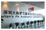 深圳大族彼岸数字控制软件技术有限公司