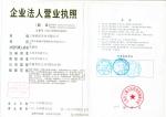 上海福发实业有限公司