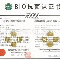 BIO抗菌杀菌证书