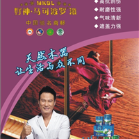 中国十大油漆品牌马可波罗木器漆