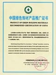 中国绿色饰材产品推广证书