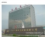 江苏万鑫电力设备有限公司