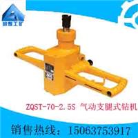 供应ZQST-70/2.5S气动支腿式钻机