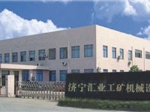 济宁汇业工矿机械设备有限公司