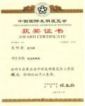 第五届中国发明展览会银奖