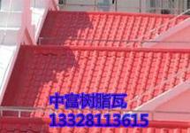 供应西安 宝鸡 汉中 咸阳合成树脂瓦|塑钢瓦直销|防腐瓦厂家
