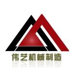 郑州市伟艺机械制造有限公司