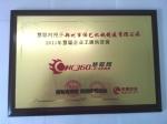 2011年慧聪网优质供应商