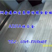 供应AZ62M镁合金