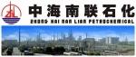 广东茂名中海南联石化有限公司