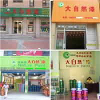 中国驰名商标代理家居健康涂料大自然漆招商