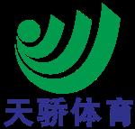 广州天骄体育运动设备有限公司
