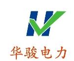 广州华骏电力技术有限公司