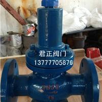 供应Y42X型水、油、空气减压阀
