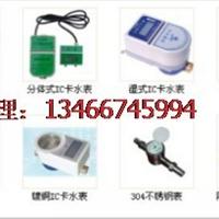 供应北京水表信息|北京水表价格|北京水表厂