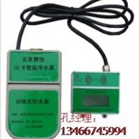 供应北京防冻水表厂FS射频IC卡智能水表