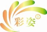 四川彩姿科技有限公司
