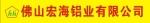 佛山宏海铝业有限公司