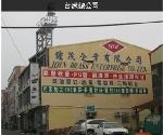 广州钟茂气动液压元件企业有限公司