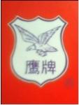 上海鹰衡称重设备责任有限公司(贵阳分公司)