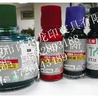 供应TAT印油、不褪色印油、环保印油