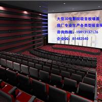 供应电影院吸音材料