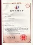 发明专利证书:一种支撑装置