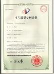 实用新型专利证书一种可拆装式坚固连接装置
