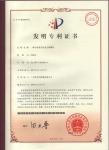 发明专利证书:一种可拆装式轻质支撑棚架