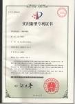 实用新型专利证书――一种连接装置