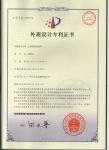 外观设计专利证书:支撑架用连接环