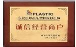 东莞市樟木头粤宁塑胶原料经营部
