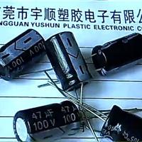 供应4700UF 50V电解电容
