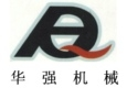 华强机械制造有限公司