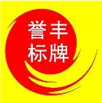 东莞誉丰标牌实业有限公司