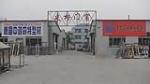 天津市米格门窗工程有限公司