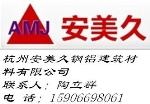 杭州安美久钢铝建材公司