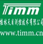 桂林天目测控技术有限公司
