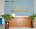 广州滤源净水器材有限公司