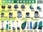 威奇威霸清洁设备(上海)有限公司