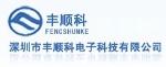 深圳市丰顺科电子科技有限公司
