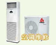 黄岛各类空调的维修以及拆业务,价格最优惠