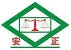 郑州安正电子衡器公司