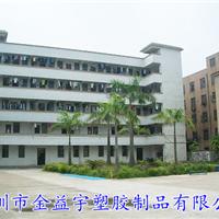 深圳市金益宇塑胶制品有限公司