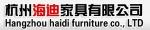 杭州海迪家具有限公司