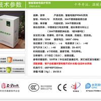 家用电热供暖设备 家庭电暖气炉 电暖器炉,