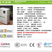 电采暖炉 家用电加热炉 新型节能电暖气炉