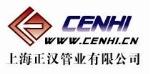 上海正汉管业有限公司